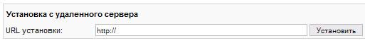 устанока шаблона из удаленного сервера