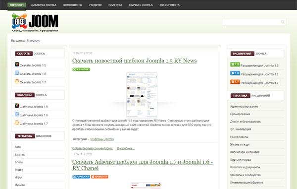 Бесплатно скачать Joomla шаблоны