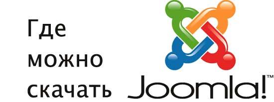 Где можно скачать сборки Joomla