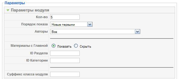 Модуль новостей Joomla. Настройка