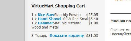 Корзина покупателя интернет магазина для VirtueMart