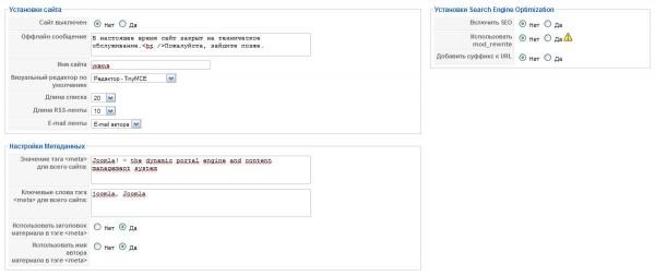 Настройка Joomla. Вкладка Сайт