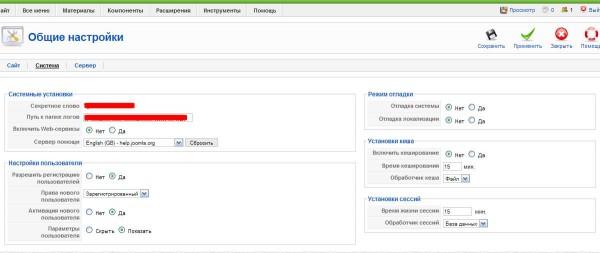 Настройка Joomla. Вкладка Система