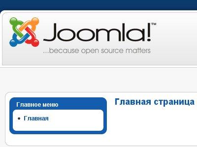Установка joomla 1.5 на хостинг