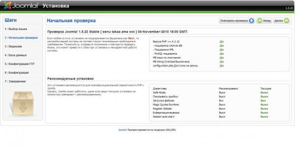 Как установить Joomla: Начальная проверка параметров
