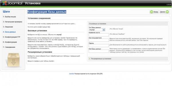 Установка joomla 1.5 на хостинг: Конфигурация базы данных