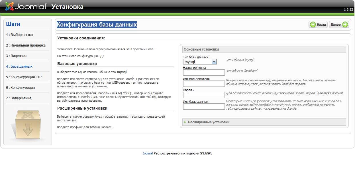 Как установить joomla 1.7 на хостинг sweb как сделать так чтобы сайт увидели англоязычные пользователи