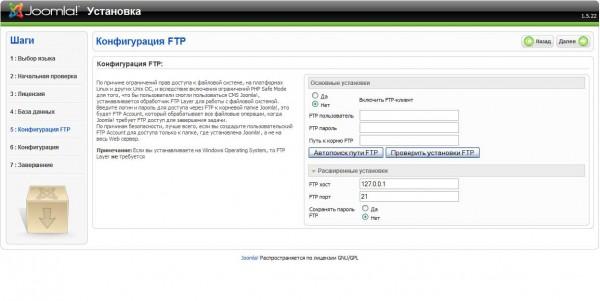 Как установить Joomla: Конфигурация FTP