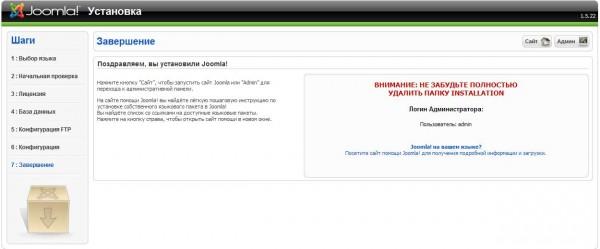 Установка joomla 1.5 на хостинг: Завершение