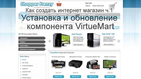 Установка и обновление VirtueMart
