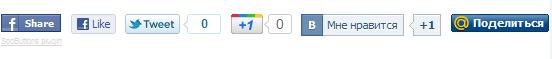 Плагин социальных кнопок SocButtons