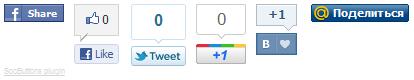 Плагин SocButtons – кнопки социальных сетей Facebook, Twitter, ВКонтакте, Google +1