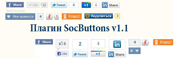 Установка и настройка плагина SocButtons