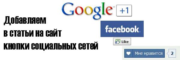 Добавить кнопку Google +1 или ВКонтакте или Facebook Like