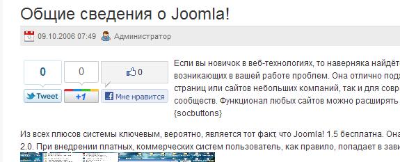 добавил кнопки Twitter, Google +1 и Facebook Like на локальный сайт