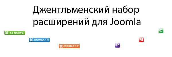 Джентльменский набор расширений Joomla