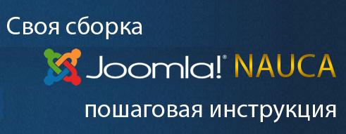 Своя сборка Joomla - пошаговая инструкция создания сборки Joomla