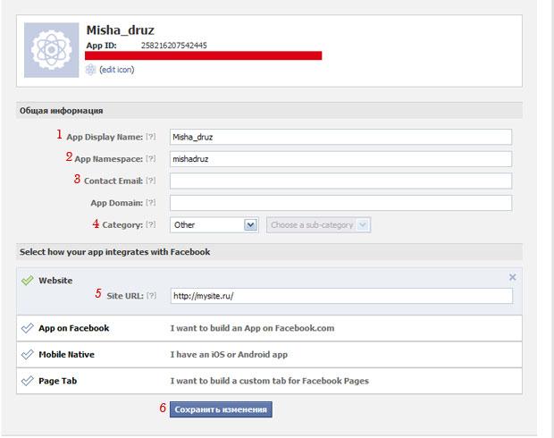 Создаем приложение и получаем APP ID Facebook