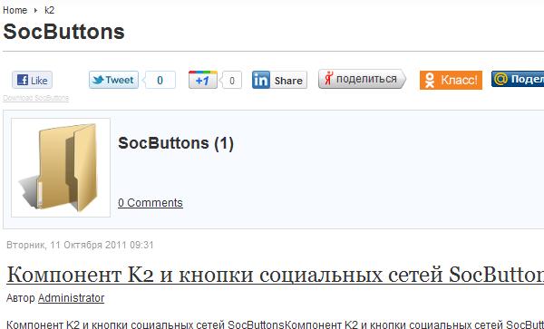 Кнопки социальных сетей SocButtons в категории K2
