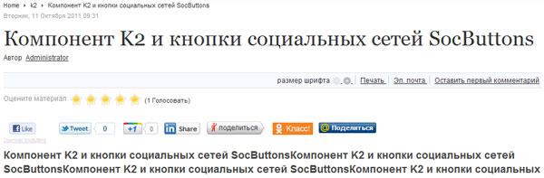 Кнопки социальных сетей перед текстом в статье K2