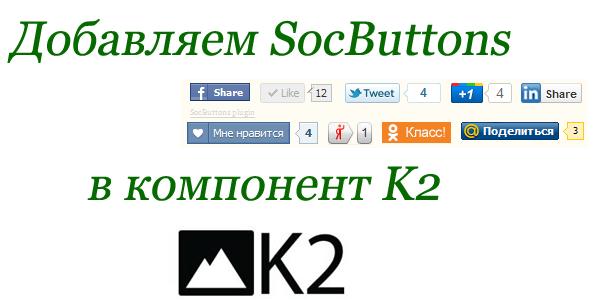 Компонент K2 и кнопки социальных сетей SocButtons