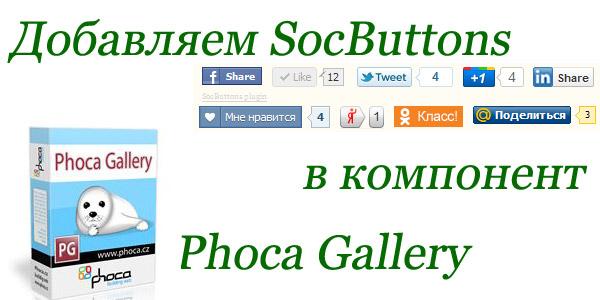 Компонент Phoca Gallery и кнопки социальных сетей SocButtons