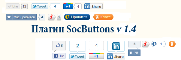 Кнопки социальных сетей SocButtons v1.4 - плюшки по заявкам