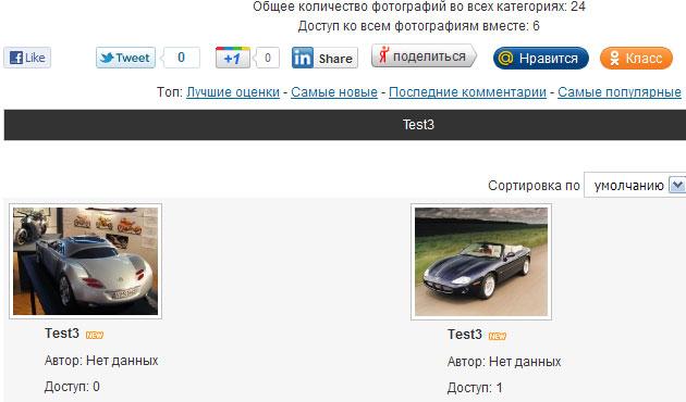 Установка кнопок соц сетей SocButtons в категорию JoomGallery