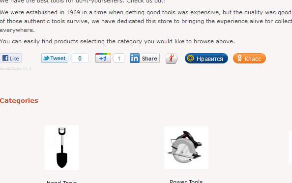 Добавить кнопки соц сетей SocButtons в список категорий товара VirtueMart