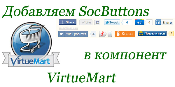 Компонент VirtueMart и кнопки социальных сетей SocButtons