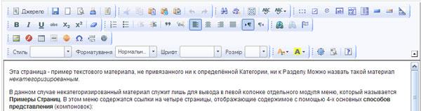 Визуальный html редактор для CMS Joomla - CKeditor