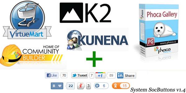 System SocButtons v1.4 - кнопки социальных сетей SocButtons в сторонних расширениях Joomla