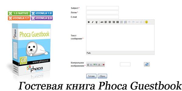 Гостевая книга для сайта Joomla 1.5 - Joomla 2.5 Phoca Guestbook