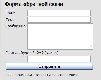 форма обратной связи для сайта с капчей