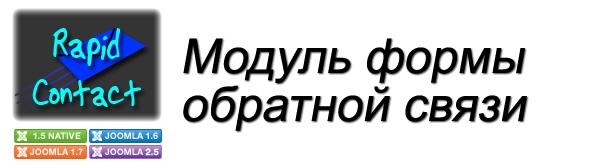 Модуль форма обратной связи для сайта с капчей Joomla 1.5 - Joomla 2.5