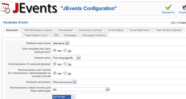 Раздел Конфигурация календаря событий JEvents для Joomla
