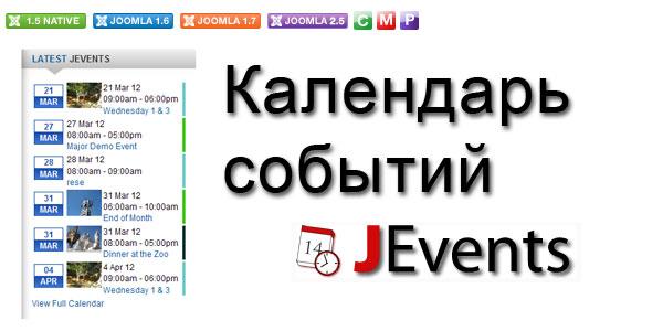 Календарь событий для Joomla 1.5 - Joomla 2.5 компонент JEvents