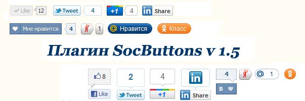 Скачать кнопки социальных сетей SocButtons v1.5 - теперь и на главной странице вашего сайта