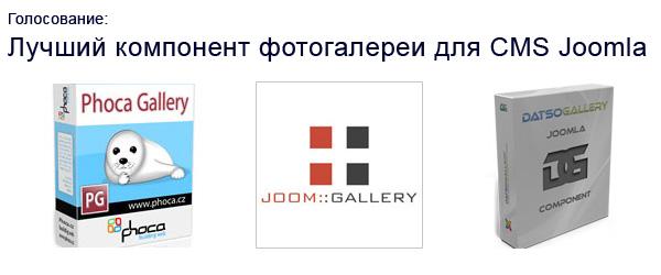 Лучший компонент фотогалереи для CMS Joomla 2.5 и Joomla 1.5