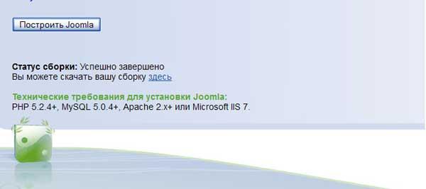 Ссылка на скачивание установочного архива Joomla 2.5