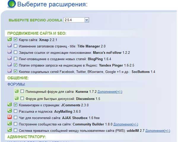 Выбираю версию Joomla 2.5.4 для установки и дополнительные расширения