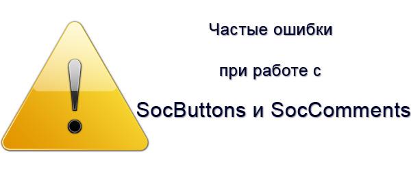 Частые ошибки при работе с плагинами SocButtons и SocComments