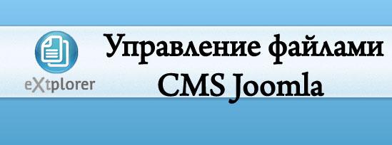 Управление файлами CMS Joomla через админпанель с помощью eXtplorer