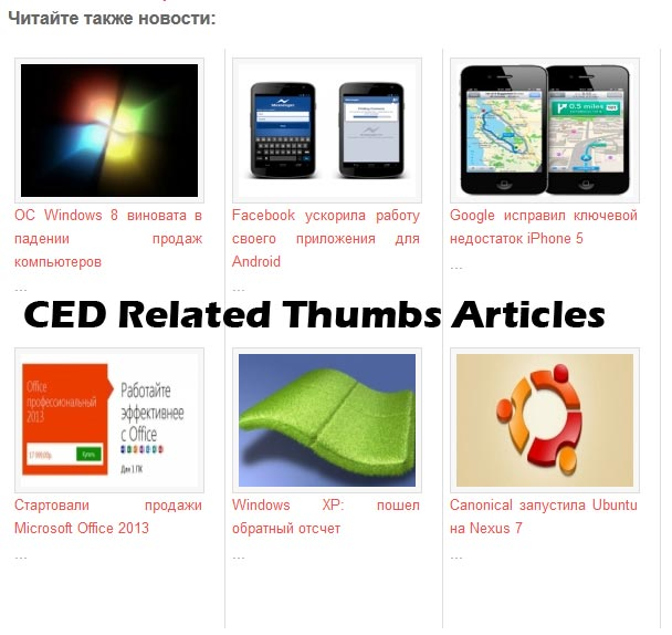 Плагин похожих статей для Joomla 2.5 - CED Related Thumbs Articles