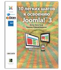 joomla_30-book