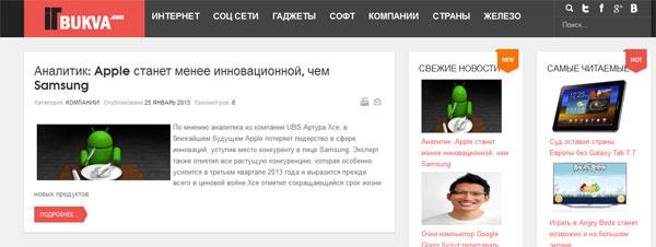 Последние/свежие новости с картинками для Joomla 2.5 - модуль CED articles latest thumb