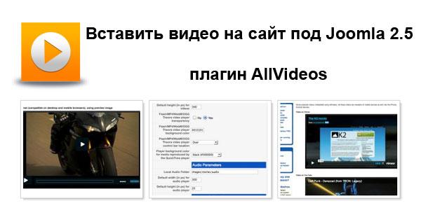 Вставить видео на сайт под Joomla 2.5 - плагин AllVideos
