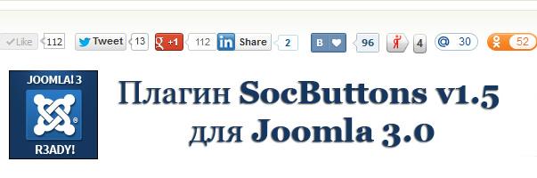 Плагин кнопок социальных сетей SocButtons v1.5 для Joomla 3.0