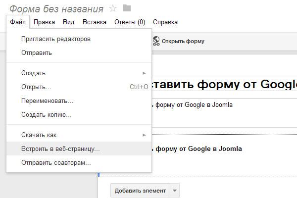 copy-google-form