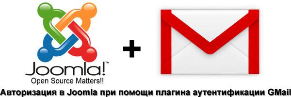 Авторизация в Joomla при помощи плагина аутентификации GMail